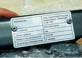 Батутное оборудование: Маркировка батутов